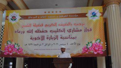 Photo of Kunjungan Syaikh Fawwaz Misyari Al Kulaib
