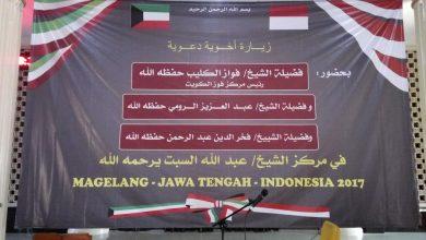Photo of Kunjungan Syaikh Fawwaz Misyari Al Kulaib II