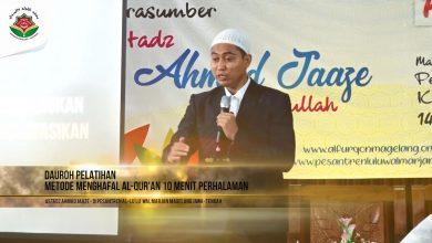 Photo of Terlindungi: Video Dauroh Metode Menghafal Al Quran 10 Menit Perhalaman Ustadz Ahmad Jaaze Di Magelang