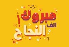 Photo of Keberhasilan dan Penghalangnya – Ust Abu Umar